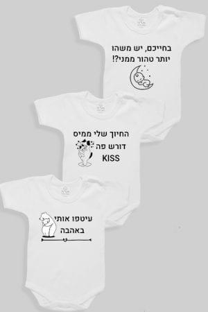 """שלישיית בגדי גוף שרוול קצר  - קמפיין """"עטוף באהבה"""""""